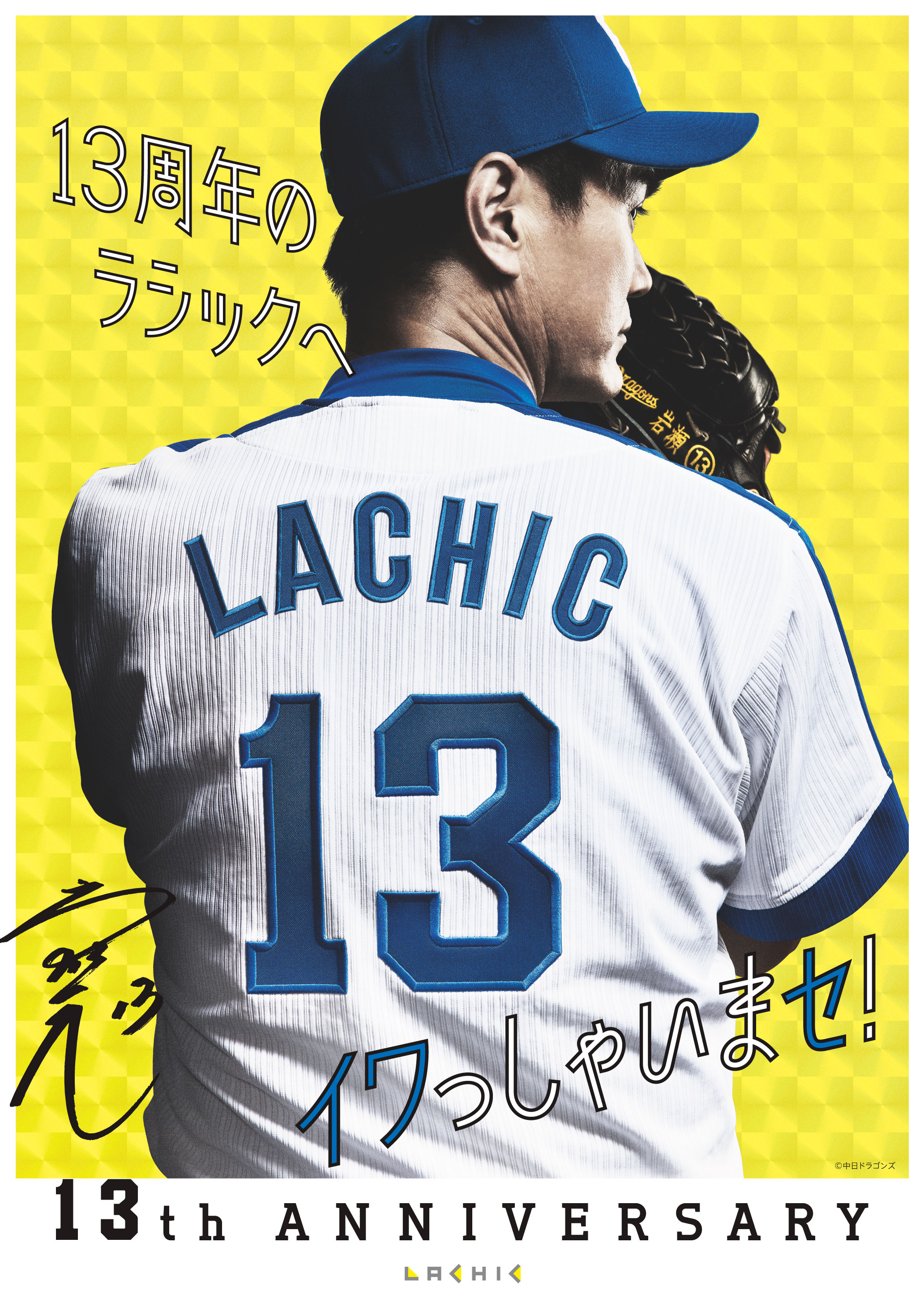 LACHIC 13th Anniversary